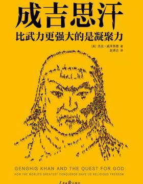 成吉思汗:比武力更强大的是凝聚力 征服世界的核心秘密!将欧亚大陆的不同人凝聚在一起才是关键一步!