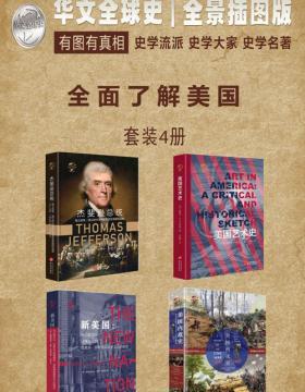 华文全球史—全面了解美国系列(套装共4册)美国艺术史、新美国、杰斐逊总统、美国内战史