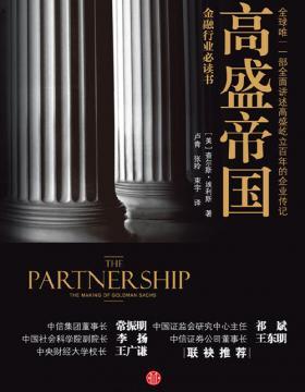 高盛帝国 金融行业必读书 全球唯一一部全面讲述高盛屹立百年的企业传记