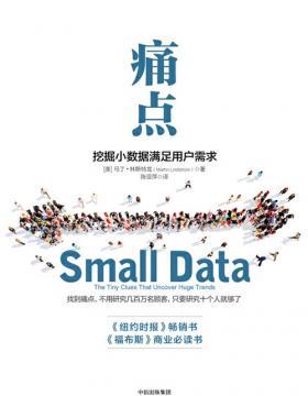 痛点:挖掘小数据满足用户需求 大数据时代,找到痛点,只要研究十个顾客就可以
