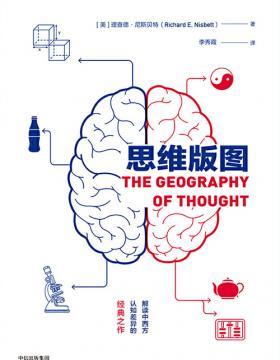 思维版图 解读东西方认知模式的畅销经典