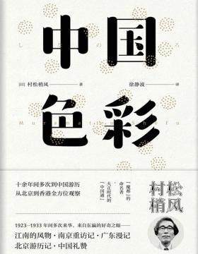 中国色彩(东瀛文人 印象中国系列) [日]村松梢风 1923-1933年间多次到中国游历 从北京到香港全方位观察