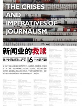 新闻业的救赎 探讨数字时代新闻生产的16个关键问题  解局传统媒体的困局与出路
