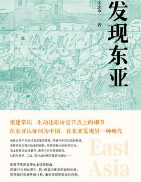 """发现东亚 一本颠覆常识的佳作:清朝没有""""停滞""""日本未曾""""锁国"""" 关心中国近现代史的读者,应人手一册"""