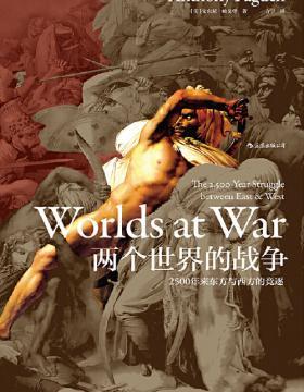 两个世界的战争:2500年来东方与西方的竞逐 深刻揭露当今世界政治、宗教冲突的历史根源