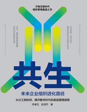 共生:未来企业组织进化路径 从分工到协同,揭开数字时代的底层管理逻辑,献给中国企业管理者的转型实践指南