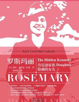 罗斯玛丽:肯尼迪家族隐藏的女儿 揭晓肯尼迪家族隐藏数十年的秘密
