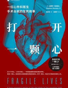打开一颗心:一位心外科医生手术台前的生死故事 五十个年头,12000颗心,超越影视剧的真实传奇