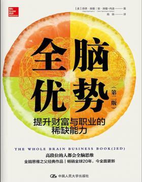 全脑优势(第二版)提升财富与职业的稀缺能力 高段位的人都会全脑思维