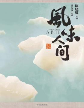 风味人间:舌尖上的中国总导演陈晓卿主编 所谓美食,不过是一次又一次的相逢