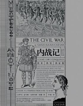 内战记 恺撒经典战记,战法高妙,善用舆论,权谋深沉