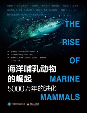 海洋哺乳动物的崛起:5000万年的进化 了解进化的历史,也就是了解人类自身的起源
