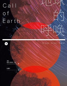 地球的呼唤 科幻文学星云奖、雨果奖双料得主 奥森斯科特卡德 著