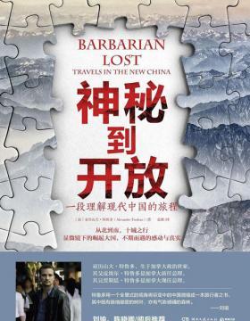 神秘到开放:一段理解现代中国的旅程 加拿大现任总理弟弟在中国的私人旅程纪实