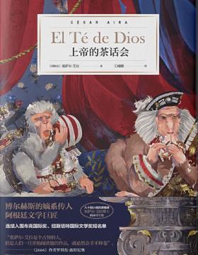 上帝的茶话会 博尔赫斯的嫡系传人,阿根廷文学巨匠塞萨尔·艾拉倾力打造