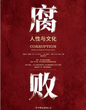 腐败:人性与文化 全方位解读腐败的人性与文化基因 腐败来自于人性,但文化与制度却可以控制腐败