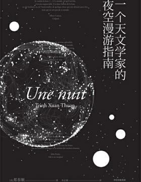 一个天文学家的夜空漫游指南 一本以诗和画为路标的太空漫游手册,提供多维度的夜空遐想体验
