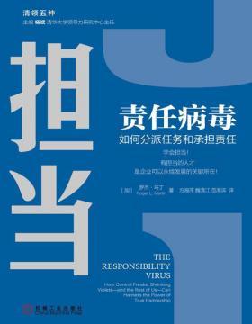 责任病毒:如何分派任务和承担责任 清华大学领导力课程用书 助力企业摆脱责任病毒,实现永续发展