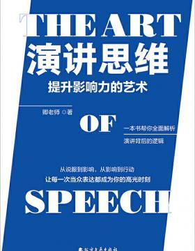 演讲思维:提升影响力的艺术 首次公开作者总结出的适用于汉语领域的演讲法则