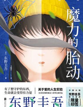 东野圭吾新作:魔力的胎动  《拉普拉斯的魔女》系列最新作品