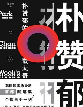 朴赞郁的蒙太奇 韩国国宝级导演首部随笔集
