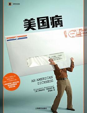 美国病 译文纪实系列 每5个美国人的信用记录中就有1个有医疗欠债 纽约时报医学记者直击美国医保体制之痛
