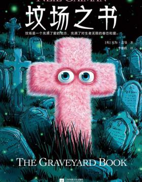 坟场之书 英国版《寻梦环游记》 每一个在黑暗中独自漂泊的人,身后都有一群人在用爱为他照亮前路