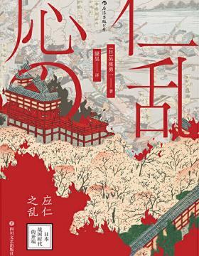 应仁之乱:日本战国时代的开端 生动还原一场改变日本历史的大乱,引导读者漫步神秘的日本中世世界