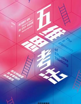 五维思考法 驾驭学习的天赋,激发创新和发现的高效思考法,五种维度思考问题的本质