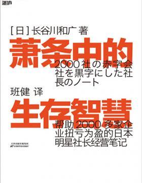 萧条中的生存智慧:越是不景气,越要成为引擎般的存在 帮助2000多家企业扭亏为盈的日本明星社长经营笔记