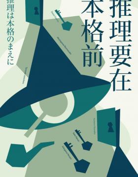 推理要在本格前 谷崎润一郎、芥川龙之介、太宰治等18位日本文豪作家,20篇让日本推理迈向黄金时代的里程碑作品