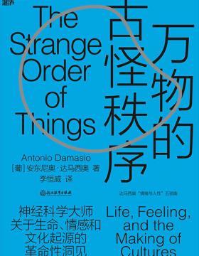 万物的古怪秩序 神经科学领袖达马西奥 重新定义人类与世界 为你带来关于生命、情感和文化起源的革命性洞见