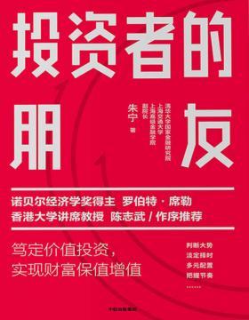 投资者的朋友 上海高级金融学院副院长重磅著作 艰难时期的投资决策,实现财富保值增值