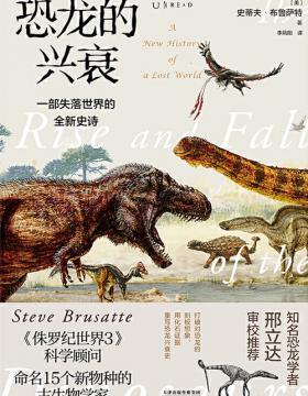 恐龙的兴衰:一部失落世界的全新史诗 打破对恐龙的刻板想象,用化石证据重写恐龙兴衰史