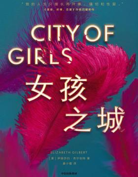 女孩之城 在女性欲望仍受到控制的今天,这是一个关于认识并拥抱自己的女性故事