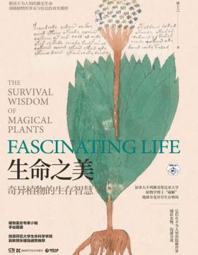 """生命之美:奇异植物的生存智慧 """"破解""""地球奇花异草生存密码 领略植物世界无以伦比的真实模样"""