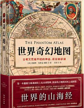 世界奇幻地图:古老又荒诞不经的神话、谎言和谬误 奇幻巨作 想象瑰丽 堪称世界版《山海经》