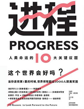 进程 人类命运的10大关键议题  这个世界会好吗? 当你读完第1章的时候,世界将有超过2000人脱离贫困
