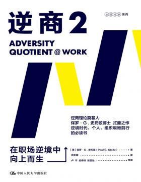 逆商2:在职场逆境中向上而生  逆境时代,个人、组织艰难前行的必读书