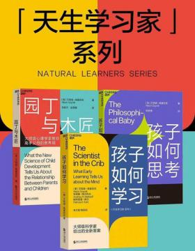 天生的学习家系列(全三册)0岁到12岁适用,引爆教育界的育儿书,带你读懂孩子行为背后的学习规律
