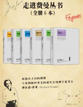 """走近费曼丛书(套装共6册)硅谷天才们的偶像、诺贝尔物理学奖得主费曼,关于物理及其""""逗逼""""人生的解说"""