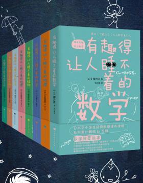 有趣得让人睡不着的科普系列(套装共8册)日本中小学生经典科普课外读物系列