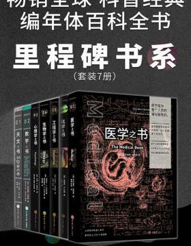 里程碑书系 套装7册 7门学科的简史 生物学之书+数学之书+天文之书+化学之书+心理学之书+工程学之书+医学之书