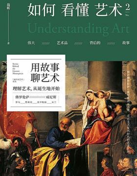 如何看懂艺术2 用故事聊艺术,翁昕说艺术系列第二辑 佛罗伦萨+威尼斯双城之旅