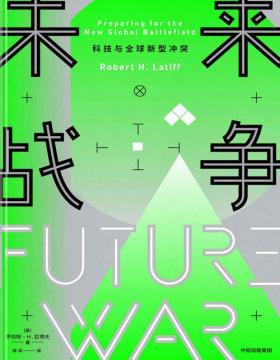 未来战争:科技与全球新型冲突 21世纪的科技力量,让未来的战争面貌焕然一新
