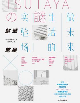 解谜茑屋 与茑屋书店创始人增田宗昭对谈,探寻当下与未来实体店面创意与经营之道,深入解读茑屋书店的经营哲学