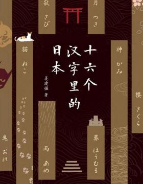 十六个汉字里的日本 旅日作家姜建强深度解读日本之书,一本书让你全面读懂日本和日本人