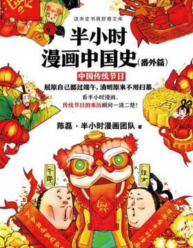 半小时漫画中国史(番外篇):中国传统节日 屈原自己都过端午,清明原来不用扫墓