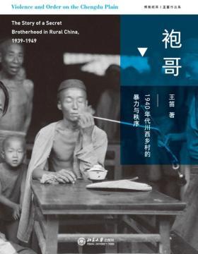 袍哥:1940年代川西乡村的暴力与秩序 历史学家王笛带你重回历史现场,重回那苍凉悲怆的袍哥江湖