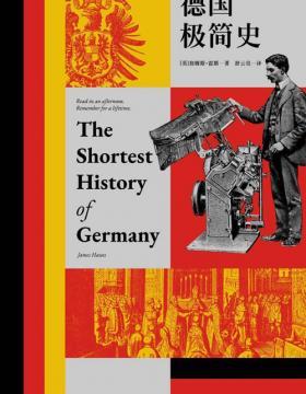 德国极简史 一下午通晓2000年德国史 理解欧洲纷繁复杂的历史与今日格局